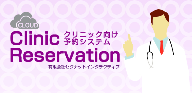clinicreservation2