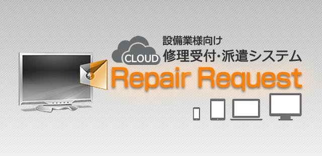 repairrequest3